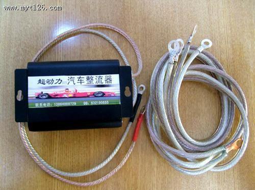 我的汽车diy:汽车节油器和汽车电子整流器