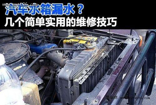 汽车水箱漏水 简单实用的水箱维修技巧高清图片