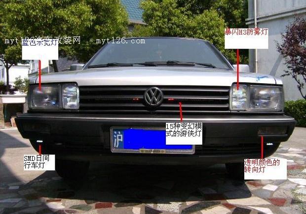 桑塔纳改装 - - myt126汽车改装网