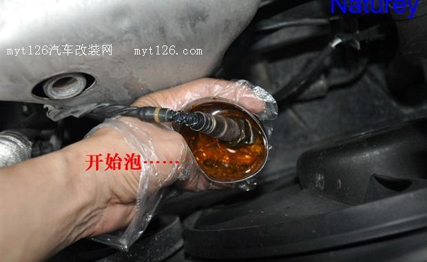 省油玩法之朗逸清洗前氧传感器作业 - - myt126汽车