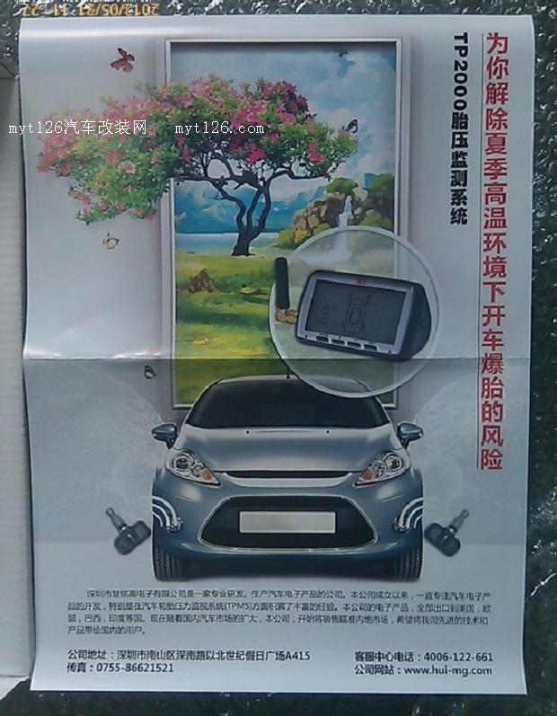 奔腾b70安装无线胎压监测 myt126汽车改装网高清图片