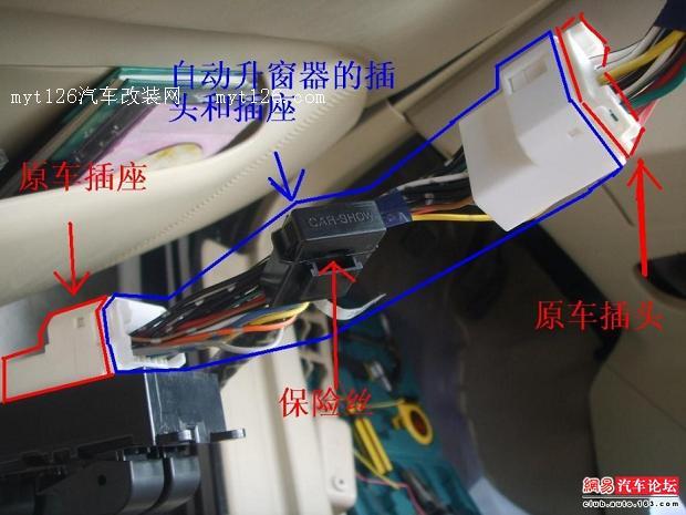 比亚迪f3加自动升窗器 - - myt126汽车改装网