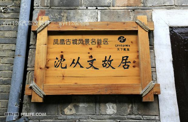 行走湘西皖南 路遇古城 - - myt126汽车改装网