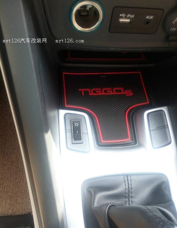 瑞虎5改装扶手箱后出风口