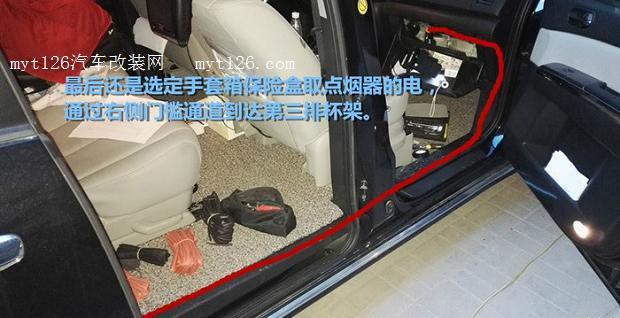 马自达8加装后备箱点烟器 - - myt126汽车改装网