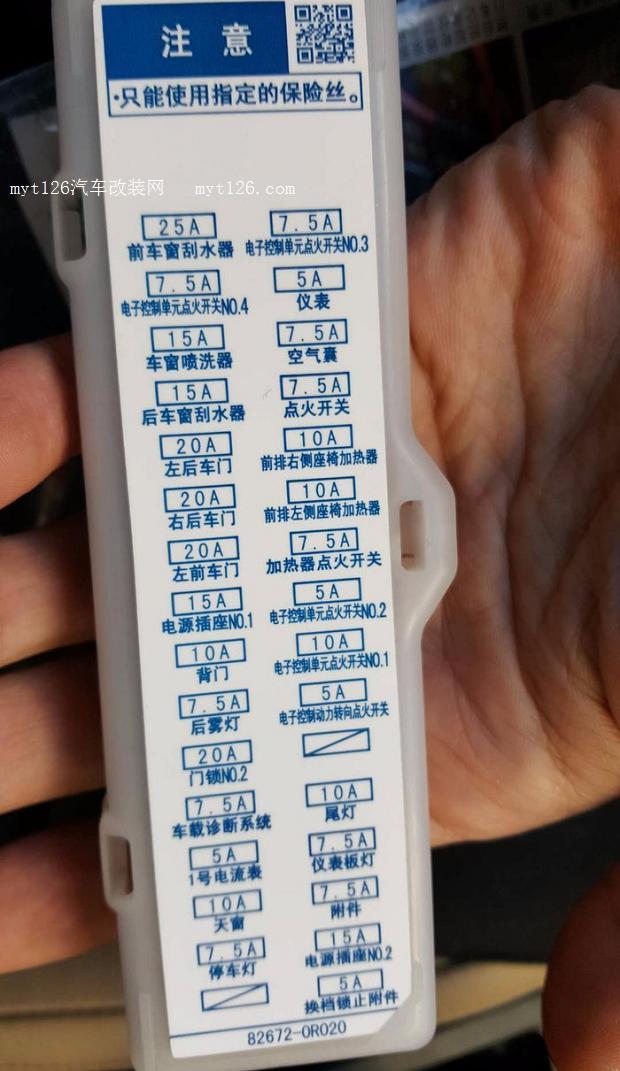 rav4保险丝盒用取电器加装座椅加热 - - myt126汽车