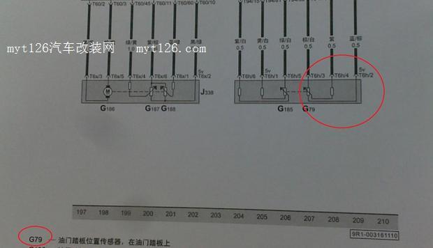 座椅都拆了,下面积水严重。  为了保证信号的可靠性,踏板上有两个传感器,两个传感器是一样的,只是为了校验,电阻值不一样,有一个比例,相应的电压值也是成比例的。 故障码p2122是指传感器1,查了电路图,应该是G79,  不知道实际的电阻值是多少,试着量了一下,感觉G79的阻值不稳定,一直在变化。  1 这是原车上踏板的零件号  去4S问了零件,刚好有一个,再一问价格,八百多,4S的人反复说出门不退,没有质保,想了下还是买了。生产日期12年,标识和原车的一模一样,由于没有包装,落了不少灰尘,后悔装ETKA时