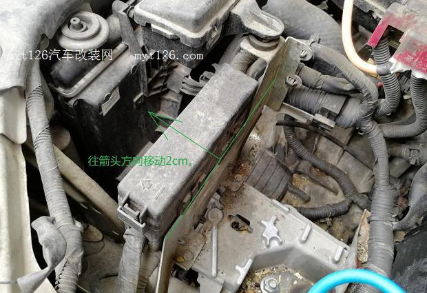 改装思路就是将电瓶挡板往车灯方向移动2cm.