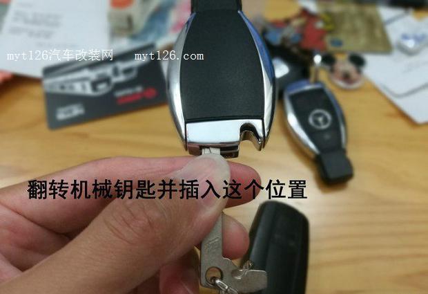 马自达5改装_奔驰C200L遥控钥匙更换电池作业 - - myt126汽车改装网